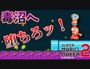 【マリオメーカー2】他人を蹴落とす快感に飲まれた男【バトル】