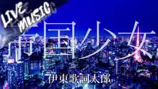 《LIVE風音響》帝国少女 - 伊東歌詞太郎
