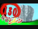 卍【実況】今日のシレン【TMTA】130_バカ