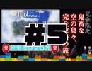 ほぼ毎日投稿【Minecraft】超鬼畜な空の島々を、完全攻略目指す!【The Unusual Skyblock】#5