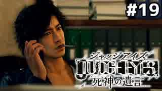 【実況】JUDGE EYES:死神の遺言 実況風プレイ part19