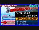【ポケモンUSM】人事を尽くすアグノム厨-day43-【叩き落とす...