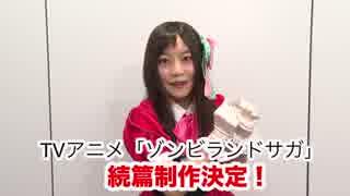 TVアニメ『ゾンビランドサガ』続篇制作決定記念   源さくら役 本渡楓さんよりお祝いのビデオコメント☆