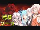 【スターフォックス64】STAR☆PLANETES 作戦No.4