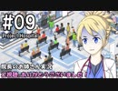 【Project Hospital】院長のお姉さん実況【病院経営】 09