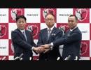 メルカリ J1鹿島アントラーズの経営権獲得に関する記者発表