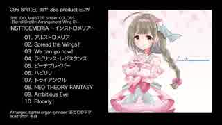 "【C96】【XFD】手回しオルガンアレンジCD ""INSTROEMERIA""【product-EDW】"