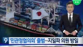 ホワイト国除外が迫る韓国で与野党が対立解消し共に日本政府を糾弾w