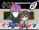 【初見プレイ】納豆がさらにいくゲルテナの世界-ib実況- #01