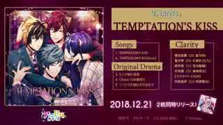 【無料版】[視聴]TEMPTATION'S KISS-Clarity