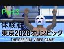「東京2020オリンピック The Official Video Game™」ゲームの世界でしか出来ない恰好で出場してみた。Part3