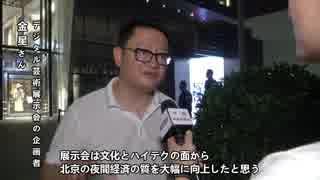 北京、夜間経済に取り組む