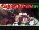 【MHW】ずんだエルフ狩猟記#5【VOICEROID実況】