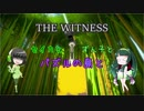 【THE WITNESS】セイカとずん子とパズルの島と part18