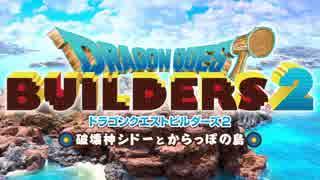 【実況】壊す者と造る者、からっぽの島から始まる物語《ドラゴンクエストビルダーズ2》 Part1
