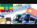【ゆっくり解説】 アディスアベバの鉄道