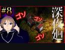 令和のTVは歩きます、関西人が進化した人気ホラーゲームに挑戦。初めての深夜廻#8【深夜廻】
