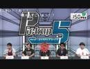 Quiz 5Players FES2 ~超プレッシャークイズバトル!~ Part4