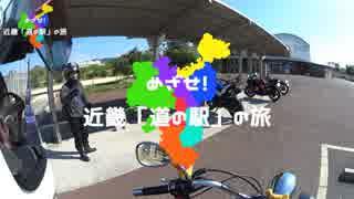 めざせ!近畿「道の駅」の旅 17駅まとめ