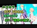 『境界の彼方 OP』「境界の彼方」full off vocal(歌詞付き)ニコカラ
