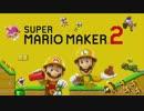Mario Maker 2であなたのレベルのいくつかをプレイします (I play some of your levels in Mario Maker 2)