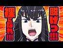 第53位:ブレイブルー公式WEBラジオ「ぶるらじNEO 第6回」~ぶるらじ壊惨!?鬼龍院皐月、参る!~