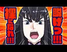 ブレイブルー公式WEBラジオ「ぶるらじNEO 第6回」~ぶるらじ壊惨!?鬼龍院皐月、参る!~