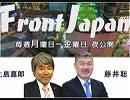 【Front Japan 桜】『言いがかり』しか出来ない、MMT批判の有識者達 / 戦争を語る事実・虚構・真実の間[桜R1/7/31]
