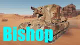 【WoT:Bishop】ゆっくり実況でおくる戦車戦Part581 byアラモンド