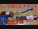 【遊戯王】レアが出なければ車引きの刑!パック開封デスマッチ【リカちゃん】