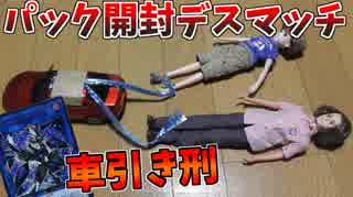 【遊戯王】レアが出なければ車引きの刑!
