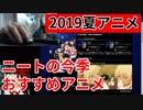 ニート2019夏アニメおすすめ紹介!!【ニートのおすすめ】