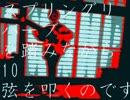 【結月ゆかり】サイコ仏空【10弦ベース】