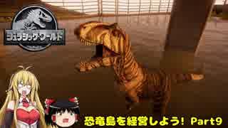 【JWE】恐竜島を経営しよう! Part9【ゆっくり&弦巻マキ実況】