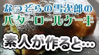 雪次郎のバタークリームのロールケーキを素人が作るとここまで悲惨になる