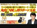 丸山「N国」と国民・玉木と宮迫。議員と芸人の品格チェック。家庭犬トレーナーが教えるワンコの育て方|みやわきチャンネル(仮)#528Restart387