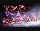 【アルビノ】アンダーワールドウタウタイ / Kotone(天神子兎音)【オリジナルMVで歌ってみた】