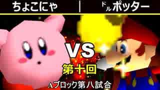【第十回】64スマブラCPUトナメ実況【Aブロック第八試合】