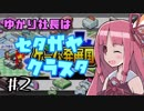 【ゲーム発展国++】ゆかり社長はセタガヤクラスタ Part2【VOICEROID実況】