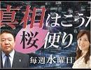 【桜便り】「れいわ新選組」、躍進の影に孤独な日本 / 北海道おんな二人旅レポート Part37[R1/7/31]