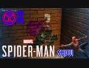 【実況】赤い全身タイツの蜘蛛男 #10【SHOUI】