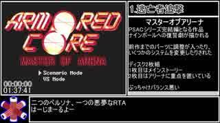 アーマード・コア マスターオブアリーナ RTA 51分13秒(WR) Part1/3