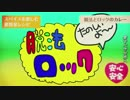 【リア×大豆】脱法ロック【リアラップ】