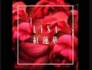 紅蓮華 Lisa 耳コピ 打ち込み 弾き語り ピアノ 永久保存版 あるある インストルメンタル