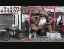 【筑波山】ディスクロードで始めるサイクルライフ(仮) Part.2【ゆっくり車載】