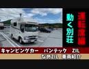 【キャンピングカー】バンテック ZIL 車両紹介 運転席編