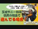 税金で遊んでいる玉城デニー沖縄県知事 ボギー大佐の言いたい放題 2019年07月28日 21時頃 放送分