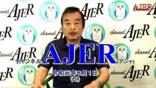 『第56回:父が娘に語る経済の話(前半)』榎本司郎 AJER2019.8.1(5)