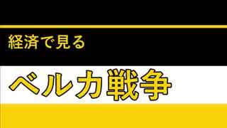 【ゆっくり解説】経済で見るベルカ戦争【番外編】