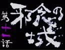 【実況】んちょおおおおう‼と新鬼武者をやっていくpart18【新鬼武者】